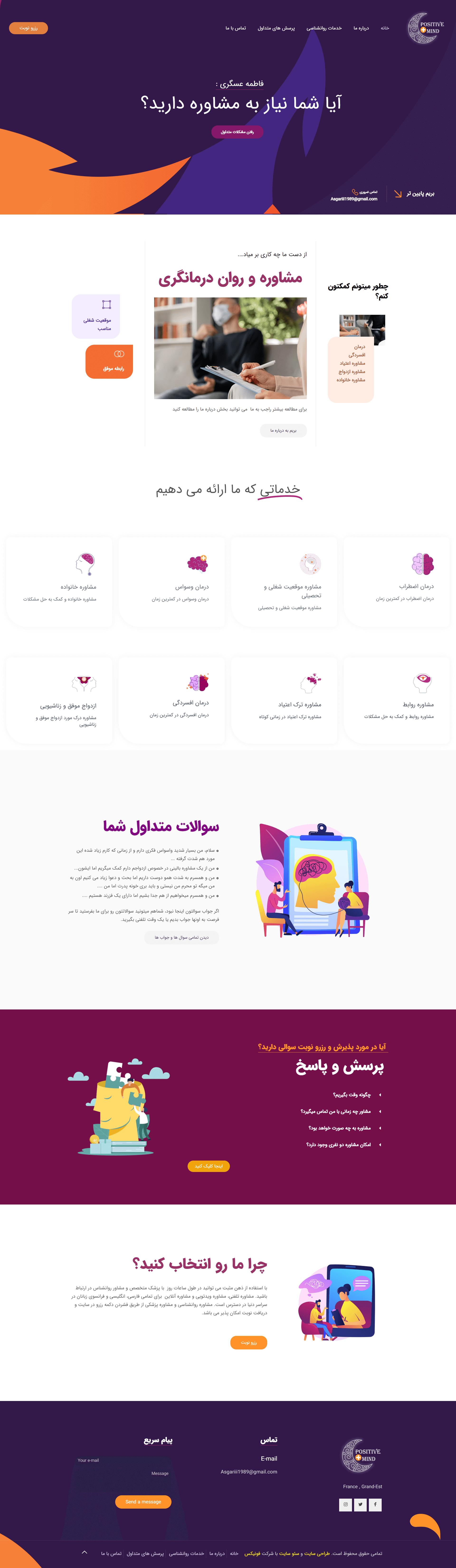 طراحی سایت پزشکی روانشناسی